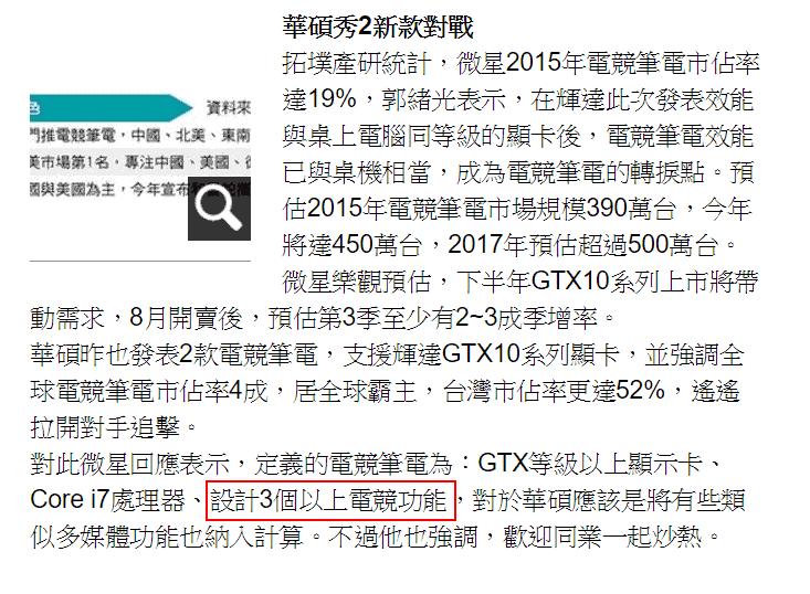 【重磅原創】大陸遊戲本電商生態分析 - 台灣視角 4