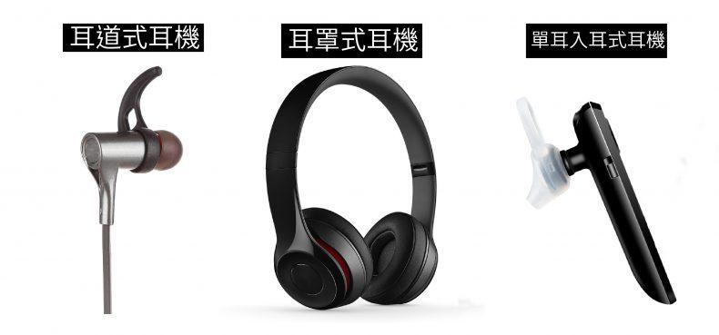 一篇搞定藍牙耳機之推薦與選購-TechTeller (科技說)